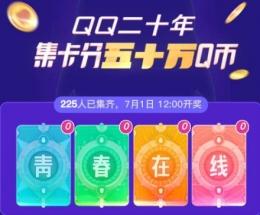 QQ二十年集卡瓜分五十万Q币玩法教程