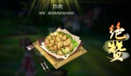 《���W3:指尖江湖》炸肉制作配方介�B