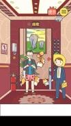 《我与兄贵下电梯的二三事》第10关通关攻略