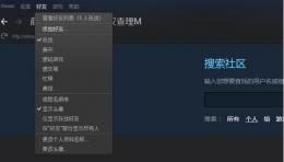 steam怎么添加好友?