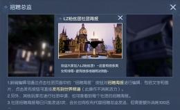 龙族幻想社团竞赛玩法攻略