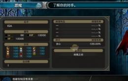 《赤痕:夜之仪式》五十岚孝司位置介绍