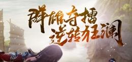 剑网三6月20日怒海争锋新版本更新内容一览