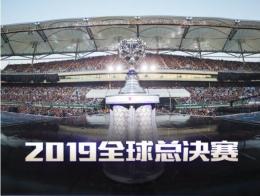 2019lol(S9)全球总决赛举办城市及场地公布