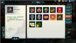 《���W3:指尖江湖》烤架制作攻略