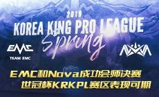 KRKPL:EMC和Nova成功会师决赛 世冠杯KRKPL赛区表现可期