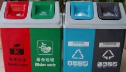 垃圾分类标准是什么?