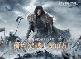 《权力的游戏 凛冬将至》手游预约突破1000万