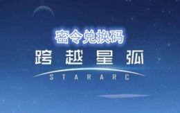 跨越星弧6月27日密令兑换码介绍