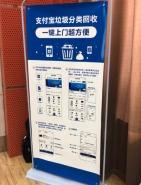 支付宝垃圾分类回收加入方法教程