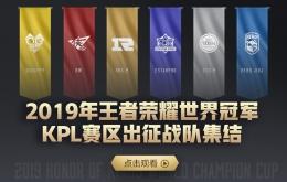 2019年王者荣耀世界冠军杯KPL赛区出征战队集结