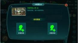 《辐射避难所Online》英雄升级方法攻略