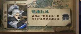 剑网3指尖江湖隔墙打流完成攻略