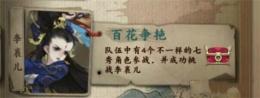 剑网3指尖江湖百花争艳完成攻略