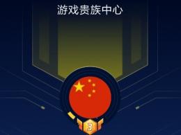 QQ贵族身份外显开启方法教程