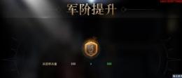 《权力的游戏:凛冬将至》军阶提升攻略
