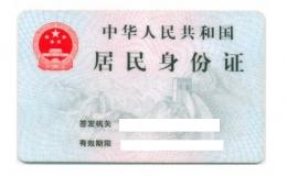 广东不去派出所就能换领身份证是怎么回事?