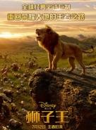 《狮子王真人版》电影百度云免费观看地址