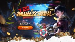 《逆战》7.20百万网友神山狂欢探宝 策划面对面小编前来爆料