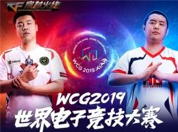 CF2019WCG为中国队加油活动网址