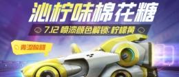 跑跑卡丁车亚洲必赢世界顶级博彩柠檬黄棉花糖喷漆获取攻略