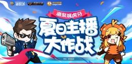 2019CF夏日主播大作战活动网址