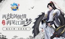 《龙武》手游7月25日首发! 盛世江湖今日首曝