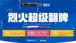 2019CF烈火超级翻牌活动网址