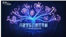 龙族幻想交易系统介绍