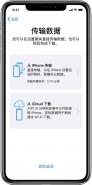 苹果iOS 12.4正式版iPhone数据迁移功能使用教程