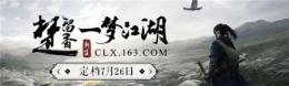 楚留香手游更名为一梦江湖原因介绍