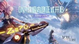 龙族幻想NPC德川绘理奈位置坐标一览