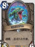 《炉石传说》奥丹姆奇兵中立新卡深坑鳄鱼介绍