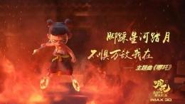 《哪吒之魔童降世》登中国动画电影票房榜第一是怎么回事?