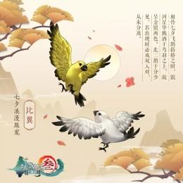 《剑网3:指尖江湖》七夕萌宠比翼获取攻略