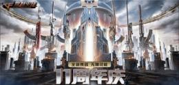 《穿越火线》十一周年庆正式开启 AK47-雷神燃爆暑期