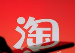 2019淘宝七夕报告查看方法教程