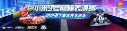CJ漂移狂欢!《跑跑卡丁车官方竞速版》手游携手小米打造特别展区