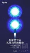 魅族Flyme 8 8月13日发布会直播网址