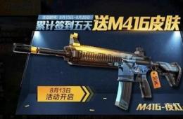 《和平精英》M416夜灯获取攻略