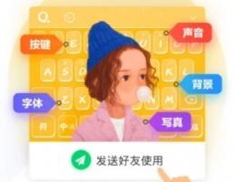 QQ输入法神配图关闭方法教程