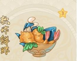 精灵食肆菜肴软炸鲜虾制作配方一览