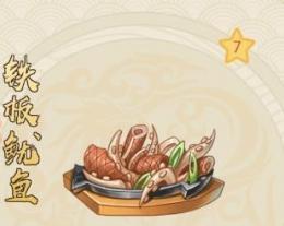精灵食肆菜肴铁板鱿鱼制作配方一览