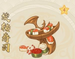 精灵食肆菜肴旋转寿司制作配方一览