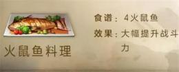 明日之后火鼠鱼料理食谱配方一览