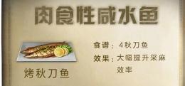 明日之后烤秋刀鱼食谱配方一览