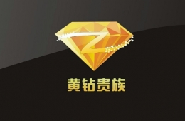 QQ空间黄钻官方团队消息关闭方法教程