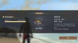 明日之后鱼王垂钓方法攻略
