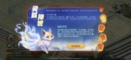 梦幻西游灵狐抽奖券获取攻略