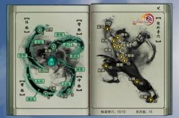 剑网3侠客忆活动任务攻略